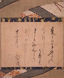 写真:《関白秀次仮名文》(豊臣秀次書状) 桃山時代