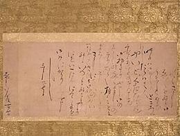 写真:《豊臣太閤御消息》(豊臣秀吉書状 聖護院あて) 桃山時代(天正16年頃)