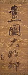 写真:《秀頼筆豊公御神号》 桃山時代