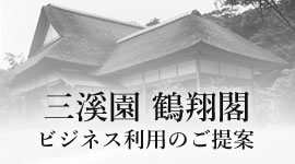 三溪園 鶴翔閣ビジネス利用のご提案